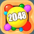 2048球球3D去广告版