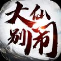 大仙别闹手游官网版下载 v1.12.23