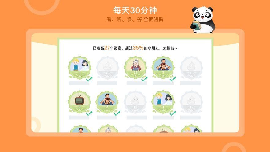 竹子阅读启蒙1级APP官方版软件图1: