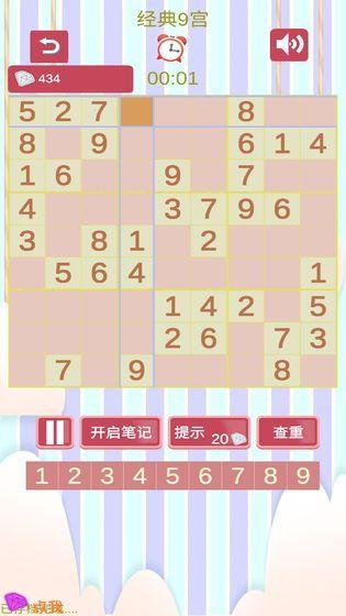 沙沙的数独游戏最新版安卓版下载图3: