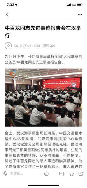 汉新闻APP图3