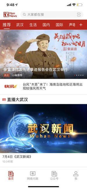 汉新闻APP图2