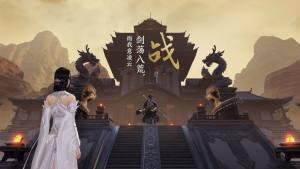 莽荒剑道手游官方网站下载正式版图片2