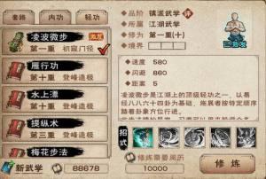 烟雨江湖传功怎样传?传功效率及传功玩法介绍图片3