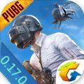 pubg國際服0.17.0最新版