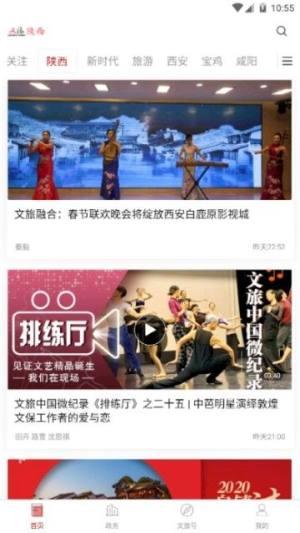 文旅陕西APP图3