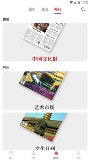 文旅陕西APP图1