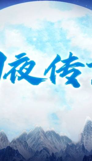 幻夜传说官网版图2