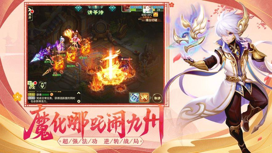 三清传说手游官方网站下载正版图1: