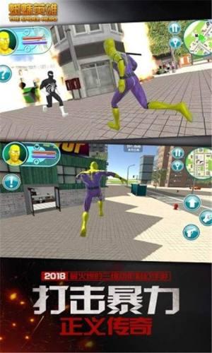 蜘蛛英雄城市冒险手机版图4