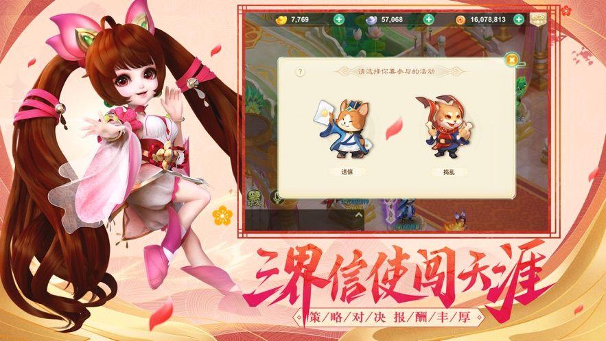 三清传说手游官方网站下载正版图2: