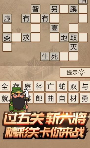 成语三国游戏答案完整版图1: