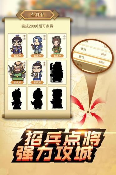 成语三国游戏答案完整版图2: