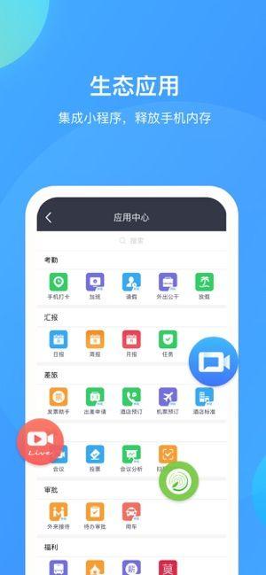 华为WeLink iOS版官方客户端下载图3:
