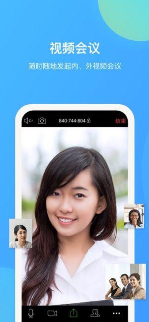 华为WeLink iOS版官方客户端下载图4: