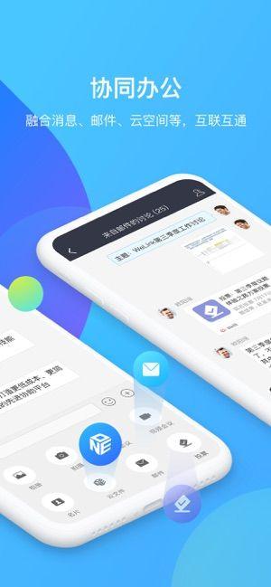 华为WeLink iOS版官方客户端下载图5:
