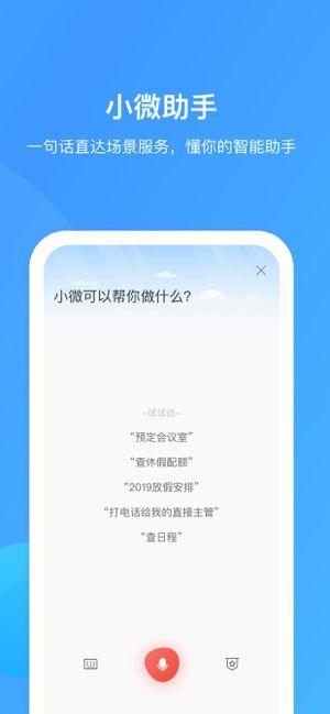 华为WeLink iOS版官方客户端下载图1: