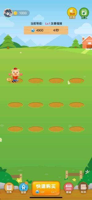 开心养猪大亨红包版图1