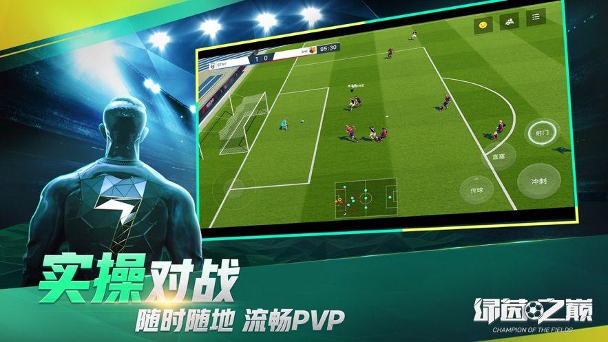 网易绿茵之巅官方网站下载正版游戏安装图2: