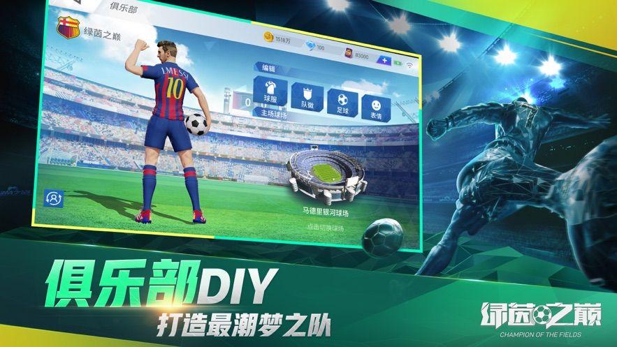 网易绿茵之巅官方网站下载正版游戏安装图4:
