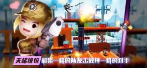 混乱大枪战手游官网版图3