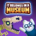 它属于博物馆游戏