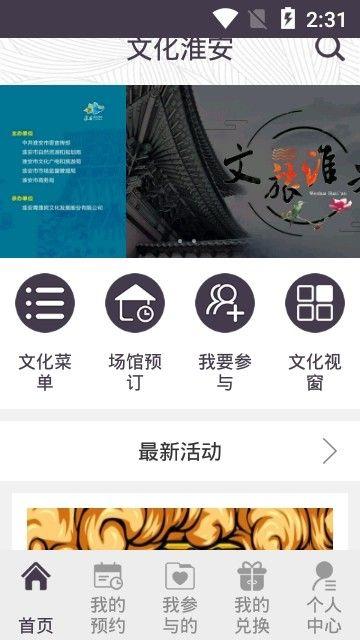 文化淮安APP手机客户端下载图2: