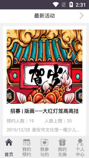 文化淮安APP手机客户端下载图3: