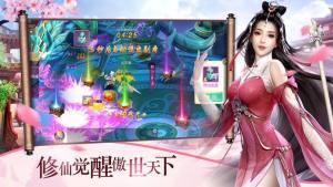 逆天飞仙手游官网正式版图片3