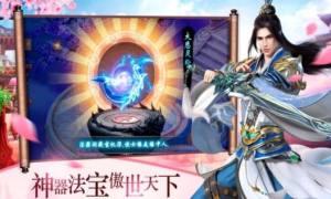 逆天飞仙手游官网正式版图片4