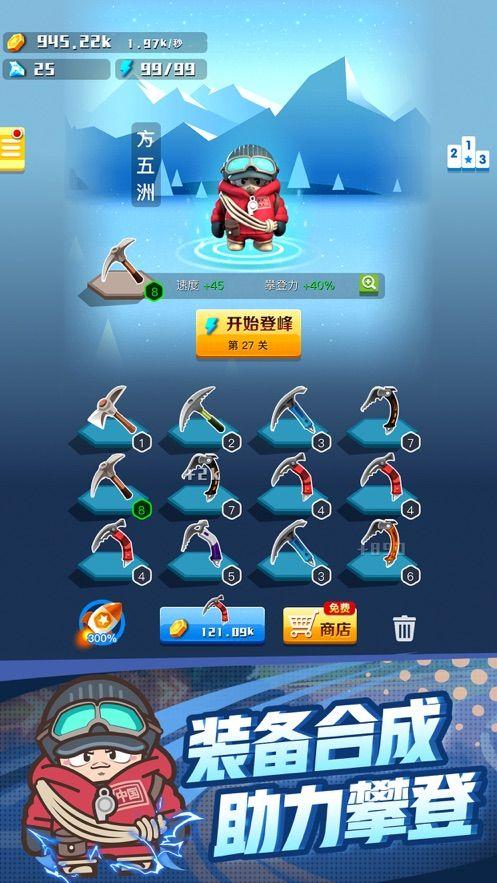微信攀登者H5小游戏APP下载图1: