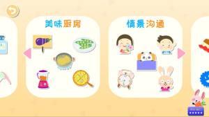粤语儿童游戏APP图1