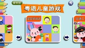 粤语儿童游戏APP图5