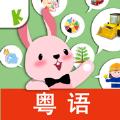 粤语儿童游戏APP