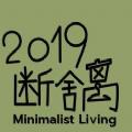 2019断舍离官方版