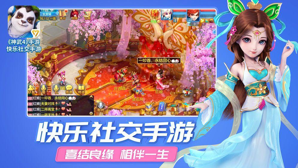 多益网络神武4最新公测版手游下载安装包apk图1: