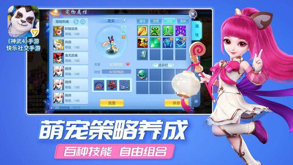 多益网络神武4最新公测版手游下载安装包apk图3: