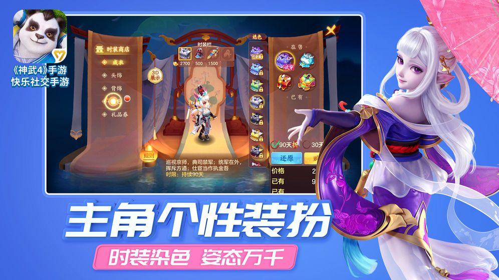 多益网络神武4最新公测版手游下载安装包apk图5: