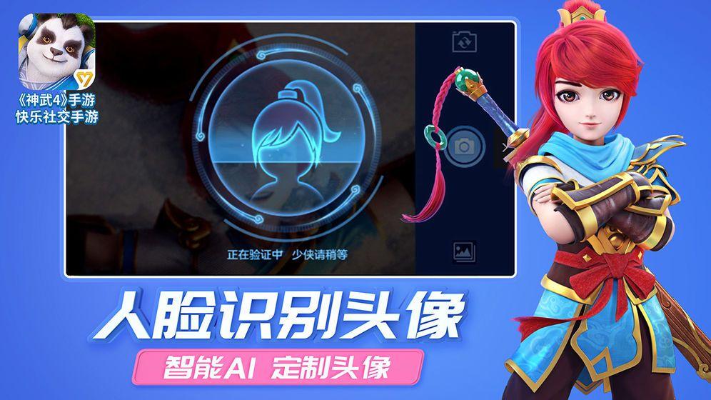 多益网络神武4最新公测版手游下载安装包apk图2: