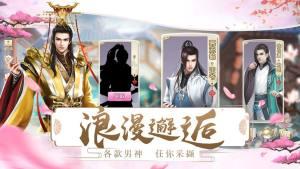 极品皇妃官网版图4