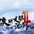 剑网3侠肝义胆沈剑心2官方网站版
