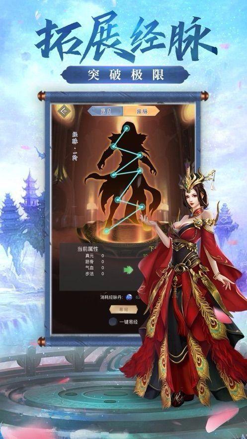 长生御剑诀游戏官方最新版下载图片2