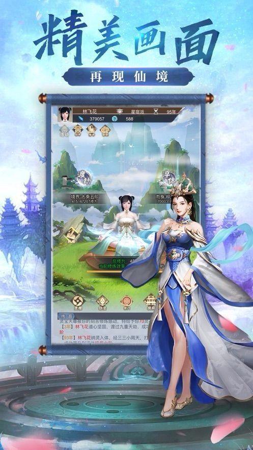 长生御剑诀游戏官方最新版下载图片3
