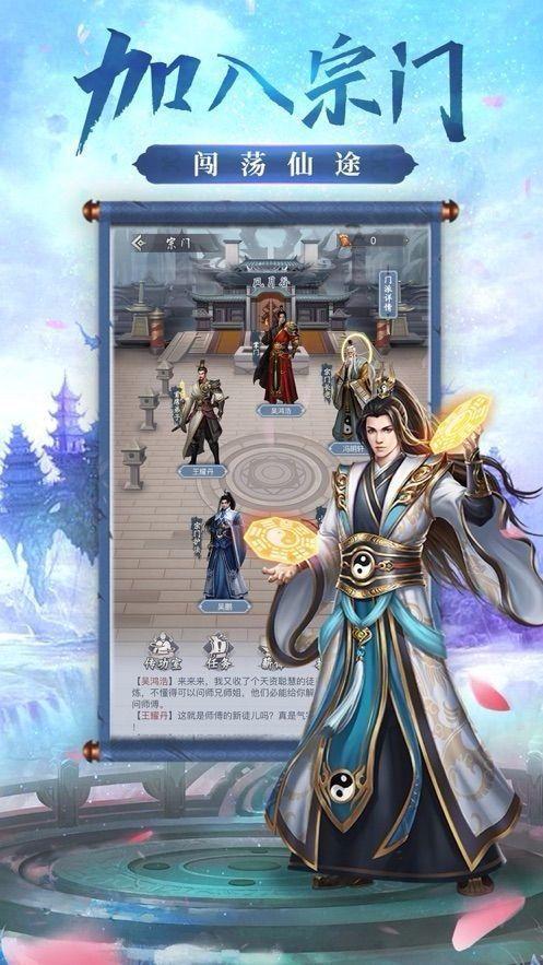 长生御剑诀游戏官方最新版下载图片1