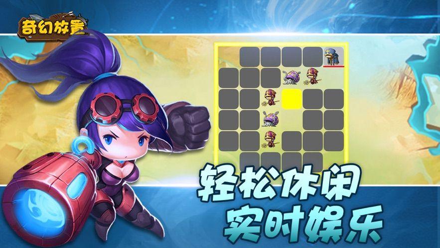 奇幻放置游官方正式版下载图2: