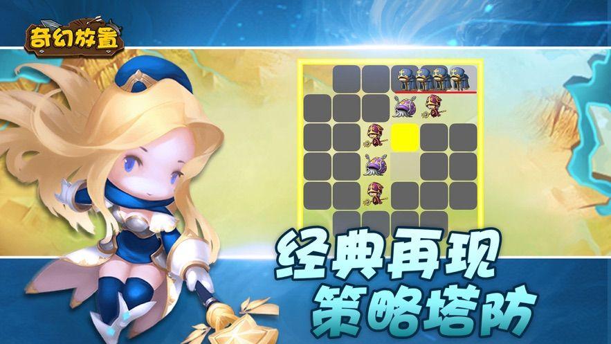 奇幻放置游官方正式版下载图3: