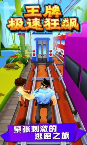 王牌急速狂飙游戏最新官方版下载图片3