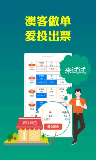 万彩网88彩神app安卓版图1:
