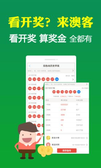 万彩网88彩神app安卓版图5: