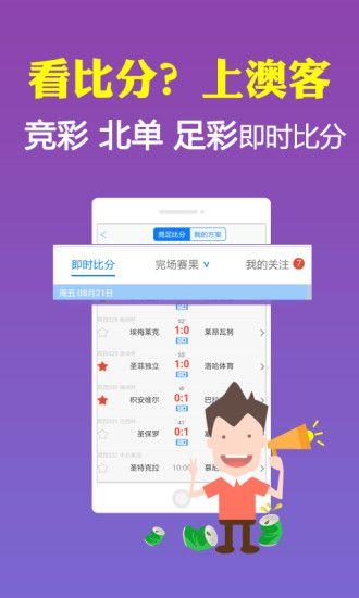 万彩网88彩神app安卓版图2:
